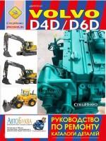 Руководство по ремонту двигателей Volvo D4D / D6D, техническое обслуживание, инструкция по эксплуатации
