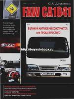 Руководство по ремонту и эксплуатации FAW CA1041. Модели оборудованные дизельными двигателями