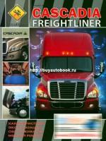 Инструкция по эксплуатации, техническое обслуживание Freightliner Cascadia. Модели, оборудованные дизельными двигателями