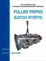 Руководство по ремонту коробок передач EATON RT / RTO, FULLER FR / FRO. Каталог деталей