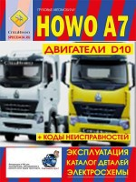Инструкция по эксплуатации, техническое обслуживание, электросхемы Howo A7. Каталог деталей. Модели, оборудованные дизельными двигателями