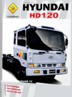 Руководство по ремонту, техническому обслуживанию Hyundai HD 120. Каталог запасных частей.