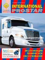 Руководство по эксплуатации International Prostar. Техническое обслуживание. Модели, оборудованные дизельными двигателями