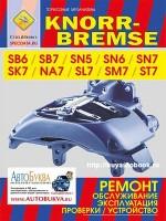 Руководство по ремонту тормозных механизмов KNORR-BREMSE SB6 / SB7 / SN5 / SN6 / SN7 / NA7 / SL7 / SM7 / ST7. Каталог деталей