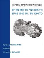 Руководство по ремонту коробок передач ZF 6 S 800 TD / 6 S 805 TD / 6 S 1000 TO / 6 S 1005. Каталог деталей