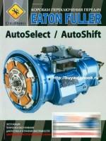 Руководство по ремонту коробок передач Eaton Fuller AutoSelect / AutoShift. Каталог деталей