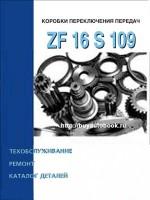 Руководство по ремонту коробок передач ZF 16 S 109. Каталог деталей