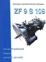 Руководство по ремонту коробок передач ZF 9 S 109. Каталог деталей