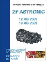 Руководство по ремонту коробок передач ZF ASTRONIC 12 AS 2301 DD / 16 AS 2601 DD/OD. Каталог деталей