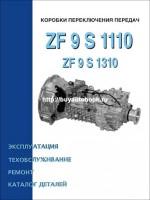 Руководство по ремонту коробок передач ZF 9 S 1110 / ZF 9 S 1310. Каталог деталей