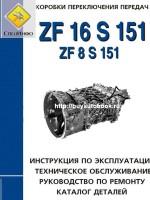 Руководство по ремонту коробок передач ZF 16 S 151 / ZF 8 S 151. Каталог деталей