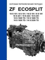 Руководство по ремонту коробок передач ZF EcoSplit 16S151 / 16S181 / 16S251 / 16S1820. Каталог деталей