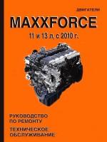 Руководство по ремонту двигателей Maxxforce 11 и 13 л с 2010 года, техническое обслуживание, инструкция по эксплуатации