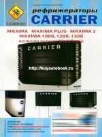 Руководство по ремонту и эксплуатации рефрижератора CARRIER MAXIMA.
