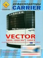 Руководство по ремонту и эксплуатации рефрижератора CARRIER VECTOR