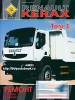 Руководство по ремонту, инструкция по эксплуатации Renault Kerax. Модели,  оборудованные дизельными двигателями. Том 1