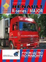 Инструкция по эксплуатации, техническое обслуживание Renault Major / R-series. Модели с 1980 года выпуска, оборудованные дизельными двигателями
