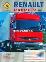 Руководство по ремонту, инструкция по эксплуатации Renault Premium. Модели с 1997 года выпуска,  оборудованные дизельными двигателями.