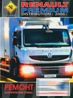 Инструкция по эксплуатации, техническое обслуживание Renault Premium DXi7. Модели c 2006 года, оборудованные дизельными двигателями