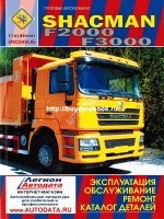 Инструкция по эксплуатации и техническому обслуживанию грузовых автомобилей Shacman F2000 / F3000, каталог деталей. Модели, оборудованные дизельными двигателями