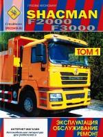 Инструкция по эксплуатации и техническому обслуживанию грузовых автомобилей Shacman F2000 / F3000. Модели, оборудованные дизельными двигателями (Том 1)