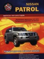 Руководство по ремонту Nissan Patrol. Модели с 1997 по 2010 год выпуска, оборудованные бензиновыми и турбодизельными двигателями