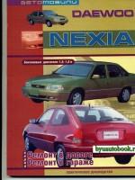 Руководство по ремонту и эксплуатации Daewoo Nexia. Модели, оборудованные бензиновыми двигателями