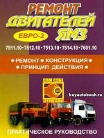 Двигатели ЯМЗ 7511.10 / 7601.10 (ЕВРО-2). Каталог деталей и сборочных единиц