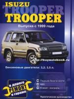 Руководство по ремонту Isuzu Trooper. Модели с 1999 года выпуска, оборудованные бензиновыми двигателями