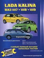 Руководство по ремонту и эксплуатации в цветных фотографиях, каталог деталей Лада Калина 1117 / 1118 / 1119. Модели, оборудованные бензиновыми двигателями