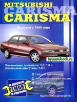 Руководство по ремонту Mitsubishi Carisma. Модели с 1995 года выпуска, оборудованные бензиновыми и дизельными двигателями