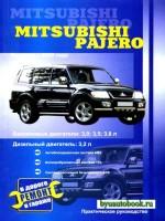 Руководство по ремонту Mitsubishi Pajero. Модели с 2002 года выпуска, оборудованные бензиновыми и дизельными двигателями