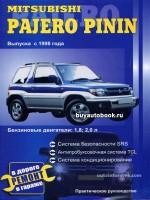 Руководство по ремонту, инструкция по эксплуатации Mitsubishi Pajero Pinin. Модели с 1999 года выпуска, оборудованные бензиновыми двигателями