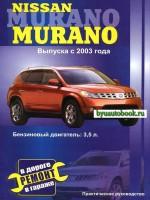 Руководство по ремонту Nissan Murano. Модели с 2003 года выпуска, оборудованные бензиновыми двигателями
