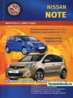 Руководство по ремонту Nissan Note. Модели с 2005 года выпуска, оборудованные бензиновыми и дизельными двигателями