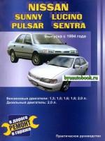 Руководство по ремонту Nissan Sunny / Lucino / Pulsar / Sentra. Модели с 1994 года выпуска, оборудованные бензиновыми и дизельными двигателями