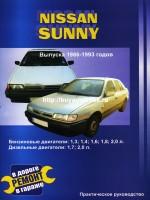 Руководство по ремонту Nissan Sunny. Модели с 1986 по 1993 год выпуска, оборудованные бензиновыми и дизельными двигателями