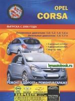 Руководство по ремонту Opel Corsa. Модели с 2006 года выпуска, оборудованные бензиновыми и дизельными двигателями