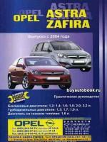 Руководство по ремонту и эксплуатации Opel Astra H / Opel Zafira B. Модели с 2004 года выпуска, оборудованные бензиновыми и дизельными двигателями