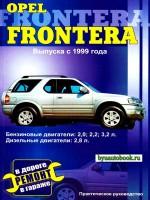 Руководство по ремонту Opel Frontera. Модели с 1999 года выпуска, оборудованные бензиновыми и дизельными двигателями