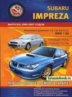 Руководство по ремонту Subaru Impreza. Модели с 2000 по 2007 год выпуска, оборудованные бензиновыми двигателями