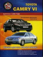 Руководство по ремонту и эксплуатации Toyota Camry. Модели с 2006 года, оборудованные бензиновыми двигателями