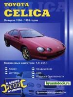 Руководство по ремонту Toyota Celica. Модели с 1994 по 1998 год выпуска, оборудованные бензиновыми двигателями