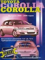 Инструкция по эксплуатации, техническое обслуживание Toyota Corolla. Модели с 2000 года, оборудованные бензиновыми и дизельными двигателями