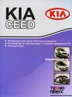 Руководство по ремонту и эксплуатации Kia Cee'd. Модели с 2005 года выпуска, оборудованные бензиновыми и дизельными двигателями.