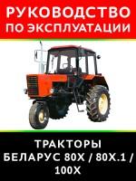 Руководство по эксплуатации трактора Беларус 80Х / 80Х.1 / 100Х. Модели, оборудованные дизельными двигателями