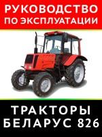 Руководство по эксплуатации трактора Беларус 826. Модели, оборудованные дизельными двигателями