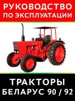 Руководство по эксплуатации трактора Беларус 90 / 92. Модели, оборудованные дизельными двигателями