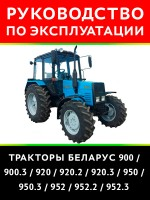 Руководство по эксплуатации трактора Беларус 900 / 900.3 / 920 / 920.2 / 920.3 / 950 / 950.3 952 / 952.2 / 952.3. Модели, оборудованные дизельными двигателями