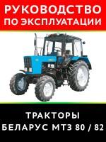 Руководство по эксплуатации трактора Беларус МТЗ 80 / 82. Модели, оборудованные дизельными двигателями